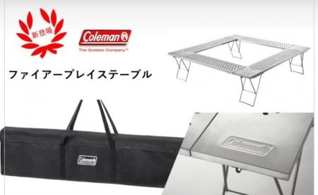 コールマン|ファイヤープレイステーブル