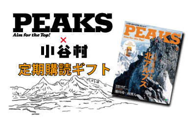雑誌PEAKS年間定期購読ギフト