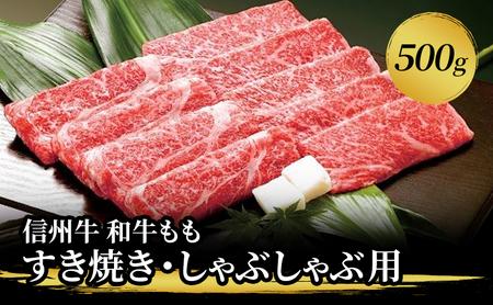 信州牛 和牛もも すき焼き・しゃぶしゃぶ用 500g
