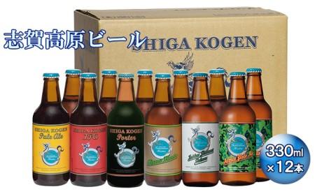 玉村本店 志賀高原ビール12本セット
