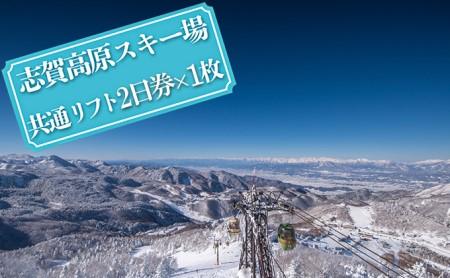 志賀高原スキー場共通リフト券【2日券】 キャンセル・変更不可