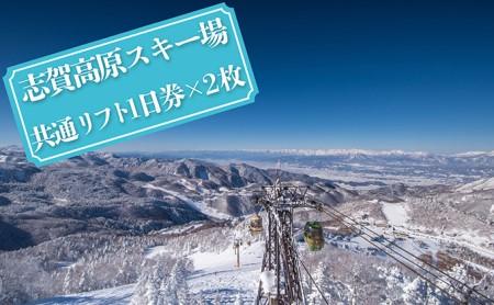 志賀高原スキー場共通リフト券【1日券2枚】 キャンセル・変更不可