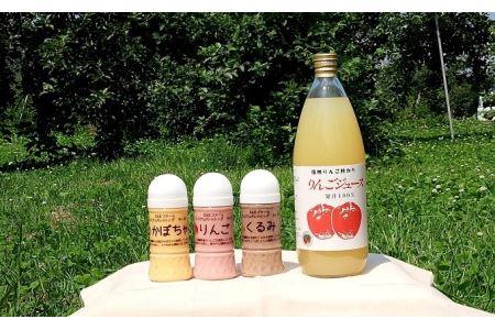 [0132]飯綱町 プレミアムドレッシング・リンゴジュース 詰め合わせ【数量限定】