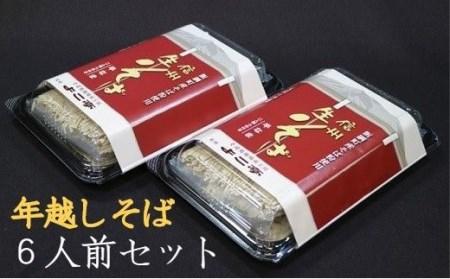 [0295]飯綱町【よこ亭】年越 生そば(半生)6食セット
