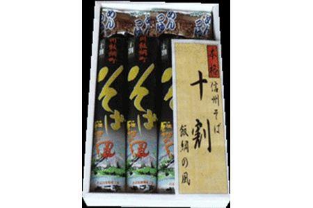 [0297]そば 飯綱町十割蕎麦セット(乾) 8食セット