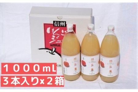 [0360]飯綱町産サンふじ りんごジュース果汁100% 1000mL×3本入×2箱