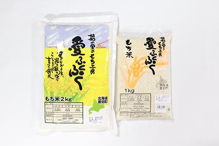 【A58218】愛別町産米(もち米2kg&もち米1kg)