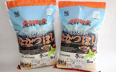【A01201】愛別町産米(ななつぼし10kg)