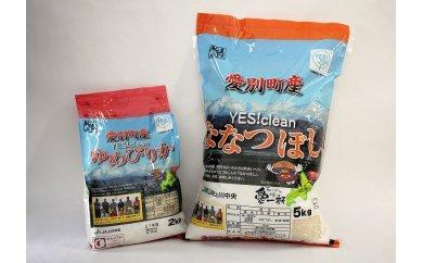 A02 愛別町産米(ななつぼし5キロ&ゆめぴりか2キロ)