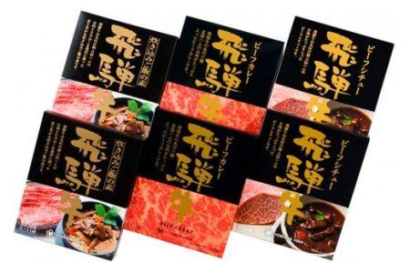 飛騨牛味わいセット(ビーフカレー・ビーフシチュー・炊き込みご飯の素)簡単調理の便利セット