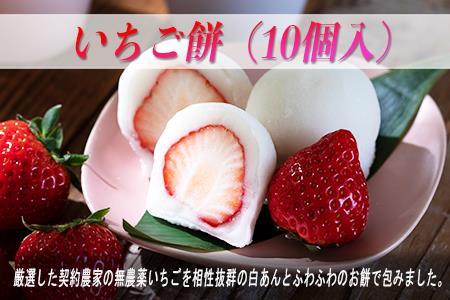 【期間限定】いちご餅(いちご大福)  10個