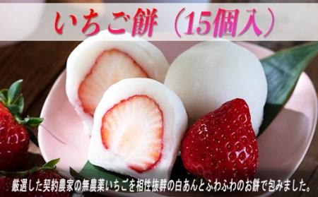 【期間限定】いちご餅(いちご大福) 15個