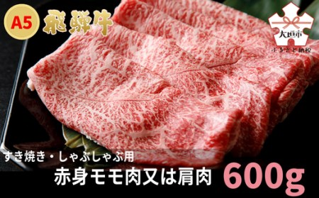 A5飛騨牛 すき焼き・しゃぶしゃぶ用 赤身モモ肉又は肩肉 600g