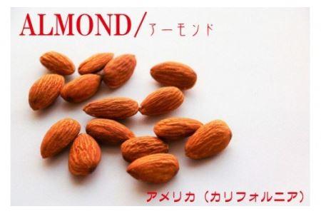 アーモンド(500g×3袋)○