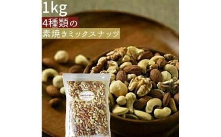 4種の素焼きミックスナッツ1kg【アーモンド・クルミ・カシューナッツ・マカダミアナッツ】