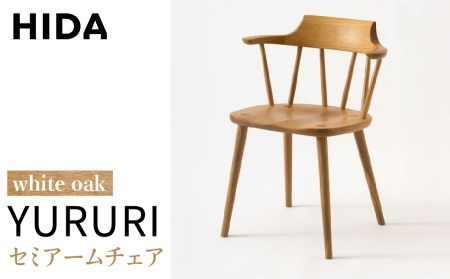 飛騨産業 YURURI ユルリ SL221AN セミアーム チェア ホワイトオーク 椅子 g121