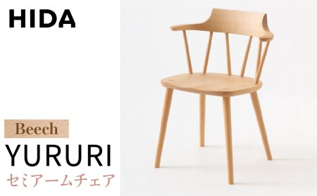 飛騨産業 YURURI ユルリ SL221AB アームチェア 飛騨の家具 ビーチ材 椅子 f143