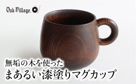 【オークヴィレッジ】てのひらに馴染む、まあるい木のマグカップ a102