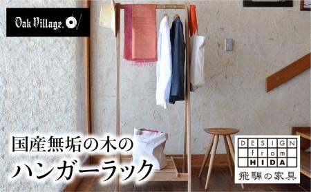 【オークヴィレッジ】ハンガーラック ナチュラル 〔国産材 木製家具〕 f146