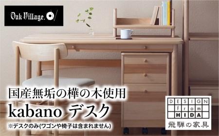【オークヴィレッジ】kabanoデスク 〔国産材 木製家具〕 g124