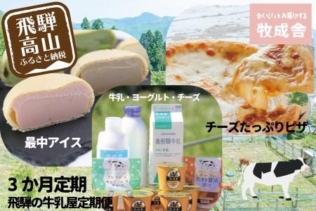 <牧成舎>飛騨の牛乳屋が作る、定期お届け3か月コース(アイス・ピザ・乳製品) c527