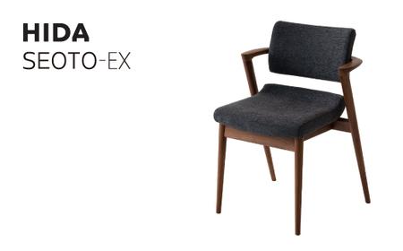 【飛騨の家具】飛騨産業 立ち上がりたくない椅子セミアーム(ウォルナット)【新】ハイタイプ g168