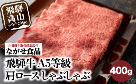 5等級 飛騨牛 冷凍 肩ロース すき焼き 400g 牛肉 肉 飛騨高山 b620
