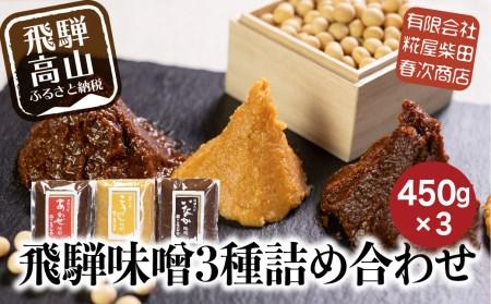 飛騨味噌3種詰め合わせ!いなか味噌、こうじ味噌、あわせ味噌 各500g a609