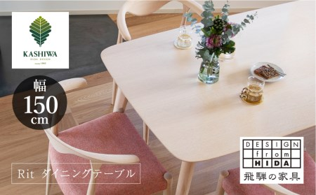 【KASHIWA】Rit(リット)テーブル ダイニングテーブル 幅150cm 飛騨の家具【開梱設置】 柏木工 ダイニングテーブル リット 飛騨の家具 オーク材 木製 インテリア 木工 リビング ナチュラル シンプル デザイン h113