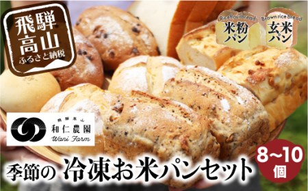 季節のお任せ冷凍パン 8~10個 米粉 玄米粉 和仁農園 お米パン 伊勢神宮奉納米原料 こしひかり TR3203