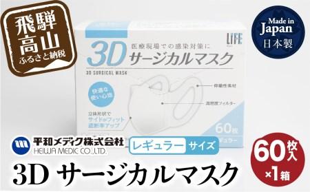 3Dサージカルマスク レギュラーサイズ 60枚入 平和メディク 国産 日本製 サージカルマスク 不織布マスク 使い捨てマスク マスク 不織布 立体 大きめ レギュラーサイズ 日本製 60枚 TR3210
