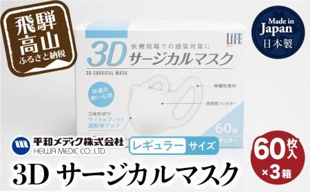 3Dサージカルマスク レギュラーサイズ60枚入3個セット 平和メディク 国産 日本製 サージカルマスク 不織布マスク 使い捨てマスク マスク 不織布 立体 大きめ レギュラーサイズ 日本製 180枚 TR3212