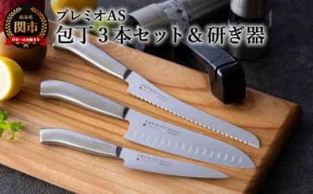 H13-11 プレミオオールステンレス包丁4点セット(三徳、パン切り、ペティ、研ぎ器)