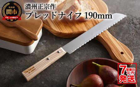 The Natural in Japan ブレッドナイフ ~柔らかいパンも硬いパンも切れる パンくずが出にくい~ H5-34