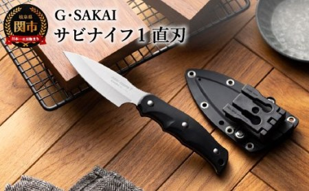 サビナイフ1 直刃 (ブラック) H30-29