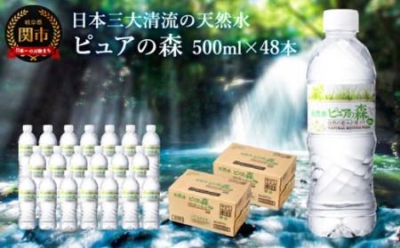 ナチュラルミネラルウォーター ピュアの森 軟水 (500ml×24本×2ケース) ~ペットボトル 水 pH値7.3 名水百選 日本三大清流 長良川の地下天然水 ~ S8-14
