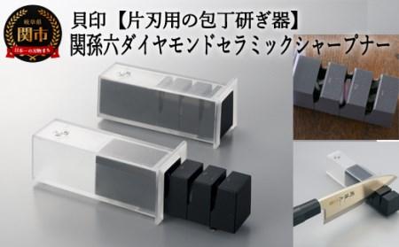 関孫六ダイヤモンドセラミックシャープナー片刃用  H7-62