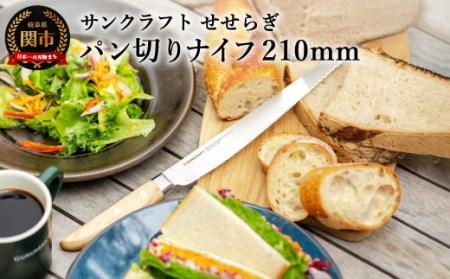パン切りナイフ せせらぎ  (パンナイフ パン切り包丁 ブレッドナイフ MS-001)  H19-04