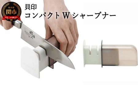 コンパクトWシャープナー(簡易砥石/収納ケース付/荒砥・仕上砥) 貝印製 <本格2段階刃付(ケース付)>(AP-0538) H6-107