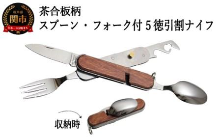 茶合板柄 スプーン・フォーク付 5徳引割ナイフ H13-01
