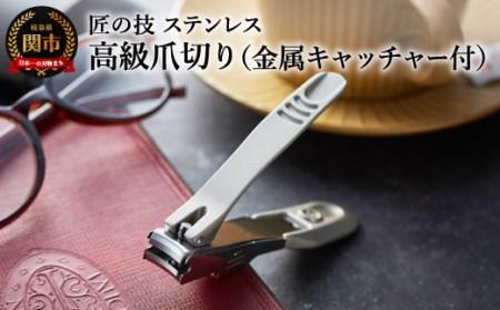 匠の技 ステンレス製高級つめきり 金属キャッチャー付き H7-60