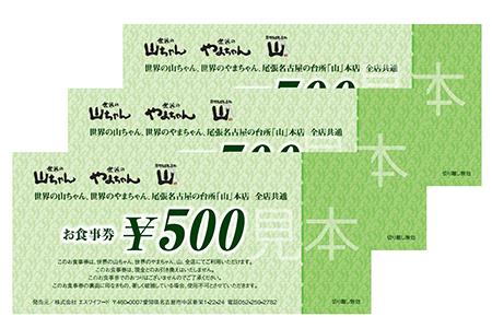 G107 世界の山ちゃん「お食事券」4,000円相当