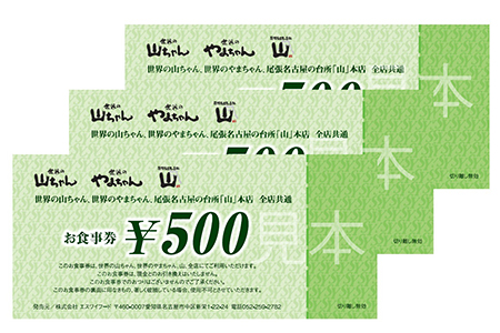 G305 世界の山ちゃん「お食事券」14,000円相当