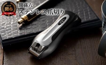 H5-13 関孫六 爪切り type101L