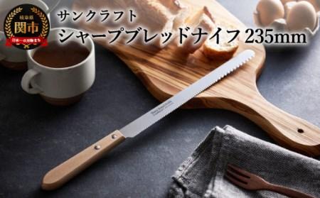 H5-01 シャープブレッドナイフ