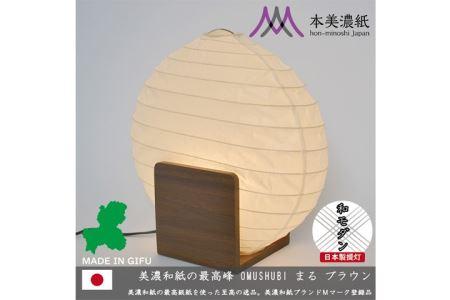【和紙照明】LED対応 テーブルライト OMUSHUBI まる BR KSS-1904  ~和風照明 美濃和紙 モダン お洒落~ D30-04