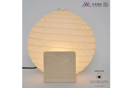 【和紙照明】LED対応 テーブルライト OMUSHUBI まる NA KSS-1904  ~和風照明 美濃和紙 モダン お洒落~ D30-05