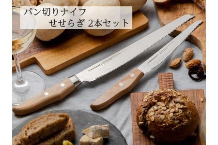 パン切りナイフ【せせらぎ】2本セット (21cm&14cm) H24-05