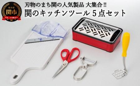 関のキッチンセット (おろし器・マッシャー・皮引き・スライサー・キッチン鋏) H30-65