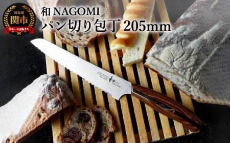 明治6年創業 【和 NAGOMI】 パン切り包丁 ~「パン用」刃渡り205mm 【三星刃物】 高品質 包丁 ナイフ~ H30-08